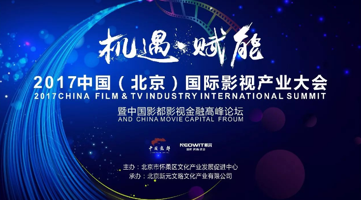 China (Beijing) film and television industry convention and Chinese cinema, film and television financial peak BBS