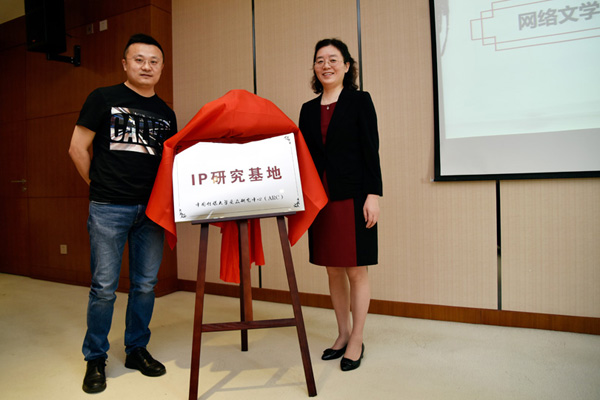 Network Literature IP Fine Accelerator Hand-read, Zhongchuan Co-construction IP Research Base unveiled